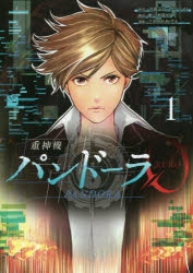 【コミック】重神機パンドーラ0(1)