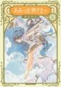 【コミック】新装版 ああっ女神さまっ(16)の画像