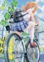 【コミック】踏切時間(4)の画像