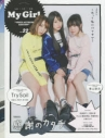 "【雑誌】別冊CD&DLでーた「My Girl vol.22""VOICE ACTRESS EDITION""」の画像"