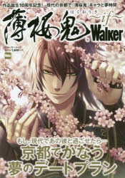 【ムック】薄桜鬼 Walker~if~ ウォーカームック