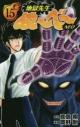 【コミック】地獄先生ぬ~べ~NEO(15)の画像
