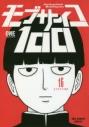 【コミック】モブサイコ100(16)の画像