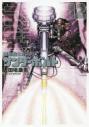 【コミック】機動戦士ガンダム サンダーボルト(12)の画像