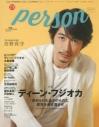 【ムック】TVガイドPERSON(70) 2018年7月号の画像