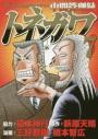 【コミック】中間管理録トネガワ(7)の画像