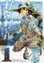 【コミック】ガタガールsp. 阿比留中生物部活動レポート(1)の画像