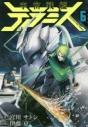 【コミック】宇宙戦艦ティラミス(6)の画像
