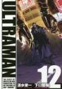 【コミック】ULTRAMAN(12) 通常版の画像