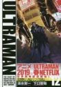 【コミック】ULTRAMAN(12) 限定特装版 フィギュア付の画像