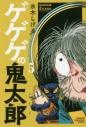 【コミック】ゲゲゲの鬼太郎 妖怪千物語(5)の画像