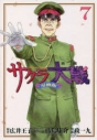 【コミック】サクラ大戦 漫画版第二部(7)の画像