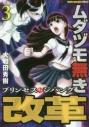 【コミック】ムダヅモ無き改革 プリンセスオブジパング(3)の画像