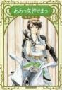 【コミック】新装版 ああっ女神さまっ(18)の画像