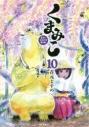 【コミック】くまみこ(10)の画像