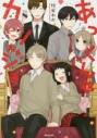 【コミック】あっくんとカノジョ(8)の画像