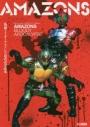 【ムック】仮面ライダーアマゾンズ公式完全読本の画像