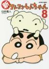 【コミック】新クレヨンしんちゃん(8)