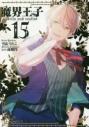 【コミック】魔界王子devils and realist(15) 通常版の画像