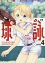 【コミック】球詠(4)の画像