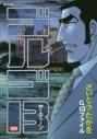 【コミック】ゴルゴ13(189)の画像
