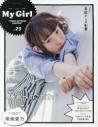 """【雑誌】My Girl vol.23""""VOICE ACTRESS EDITION""""の画像"""