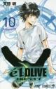 【コミック】エルドライブ【elDLIVE】(10)の画像