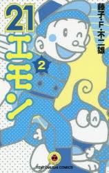 【コミック】21エモン(2)