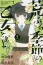 【コミック】荒ぶる季節の乙女どもよ。(5)の画像