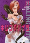 【コミック】キリングバイツ(11)