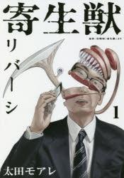 【コミック】寄生獣リバーシ(1)