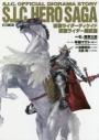 【ムック】S.I.C.HERO SAGA 仮面ライダーディケイド / 仮面ライダー鎧武編の画像