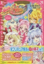 【コミック】HUGっと!プリキュア(1) プリキュアコレクション 小冊子付き特装版の画像