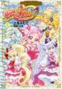 【コミック】HUGっと!プリキュア(1) プリキュアコレクション 通常版の画像