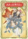 【コミック】新装版 ああっ女神さまっ(20)の画像