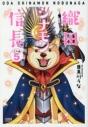 【コミック】織田シナモン信長(5)の画像