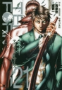 【コミック】テラフォーマーズ(21) 通常版の画像