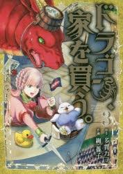 【コミック】ドラゴン、家を買う。(3)