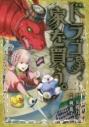 【コミック】ドラゴン、家を買う。(3)の画像