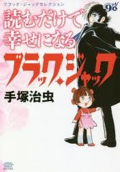 【コミック】読むだけで幸せになるブラック・ジャック