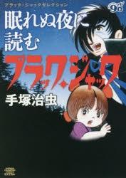 【コミック】眠れぬ夜に読むブラック・ジャック