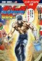 【コミック】北斗の拳 BBQ味の画像