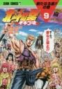 【コミック】北斗の拳 イチゴ味(9)の画像