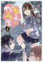 【コミック】女子かう生(8)の画像