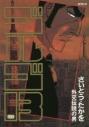 【コミック】ゴルゴ13(190)の画像
