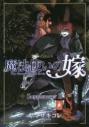 【その他(書籍)】魔法使いの嫁 公式副読本 Supplement IIの画像