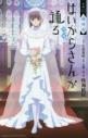 【小説】小説 劇場版 はいからさんが通る 後編 ~花の東京大ロマン~の画像