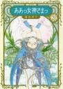 【コミック】新装版 ああっ女神さまっ(21)の画像