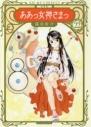 【コミック】新装版 ああっ女神さまっ(22)の画像