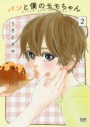 【コミック】パンと僕のモモちゃん(2)の画像